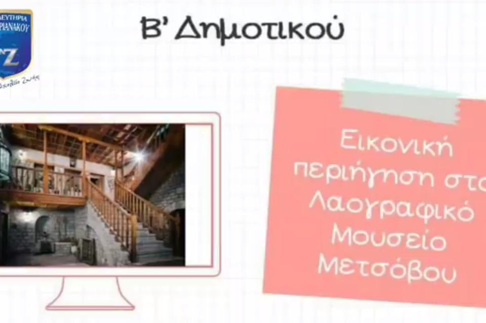 Λαογραφικό Μουσείο Μετσόβου