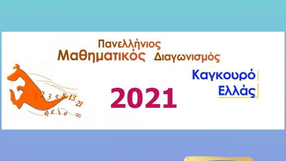 Πανελλήνιος Μαθηματικός Διαγωνισμός «Καγκουρό»